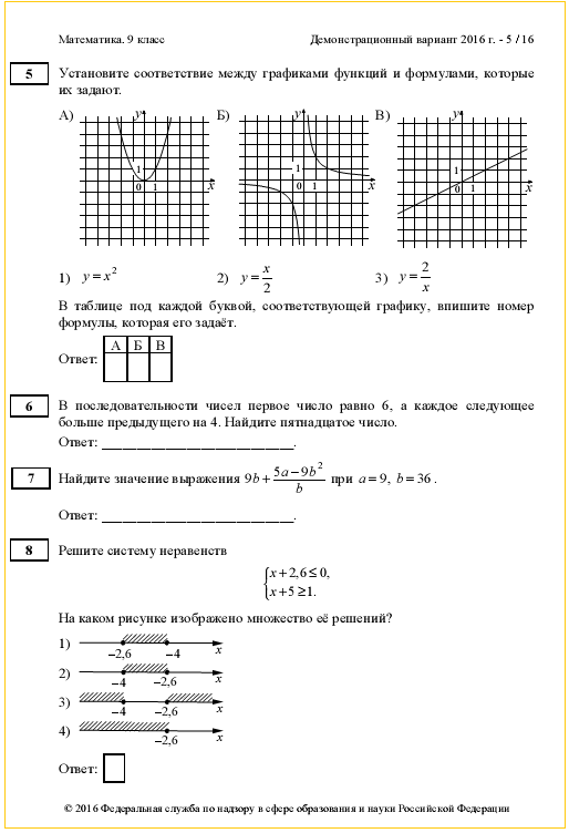 Тесты Гиа По Математике С Ответами За 8 Класс